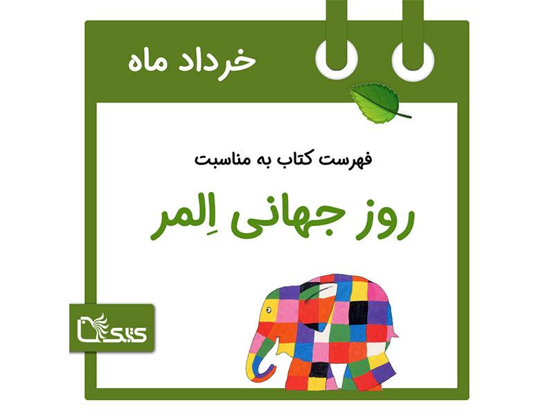فهرست کتاب به مناسبت روز جهانی المر، 3 خرداد