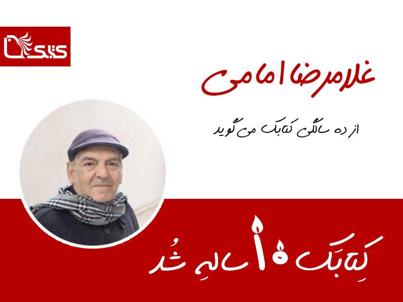 غلامرضا امامی از دهسالگی کتابک میگوید