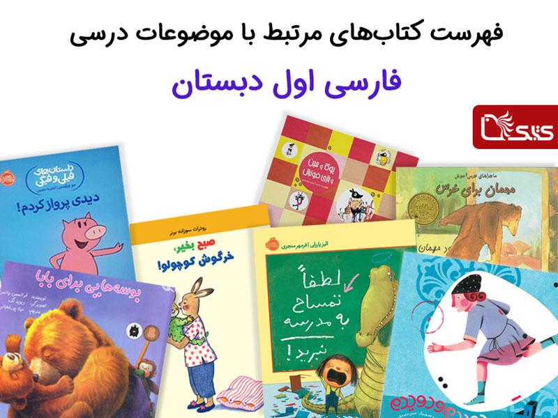فهرست کتابهای مرتبط با موضوعات درسی فارسی اول دبستان