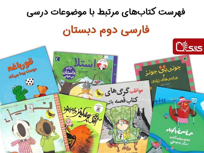 فهرست کتابهای مرتبط با موضوعات درسی فارسی دوم دبستان