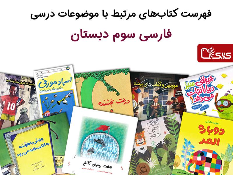 فهرست کتابهای مرتبط با موضوعات درسی فارسی سوم دبستان