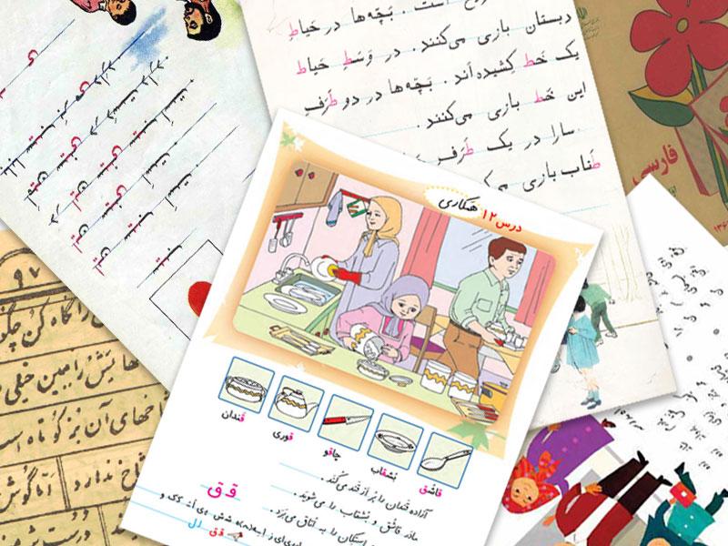 نقطه پایانی بر رسمیت کاربرد خط تحریری در فارسی اول دبستان