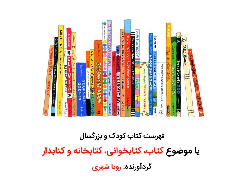 فهرست کتاب کودک و بزرگسال با موضوع کتاب، کتابخوانی، کتابخانه و کتابدار