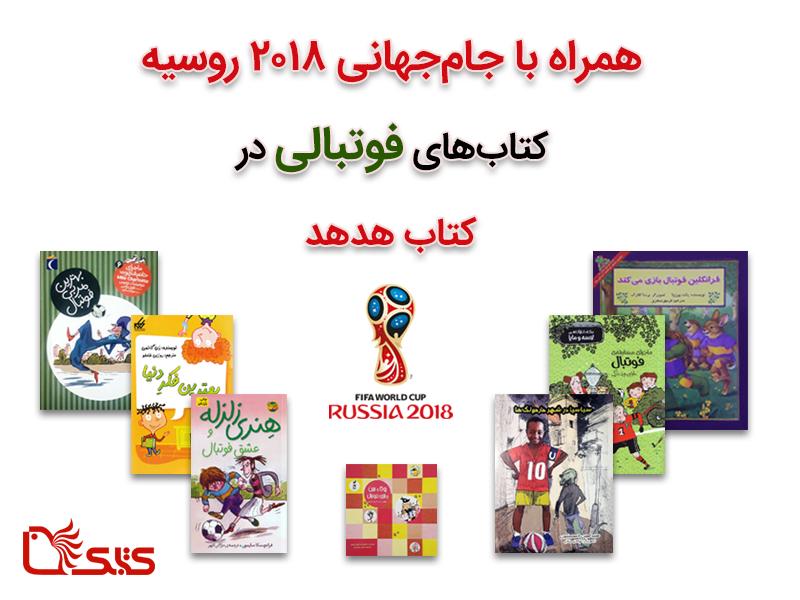 فهرست کتابهای فوتبالی مناسب برای کودک و نوجوان