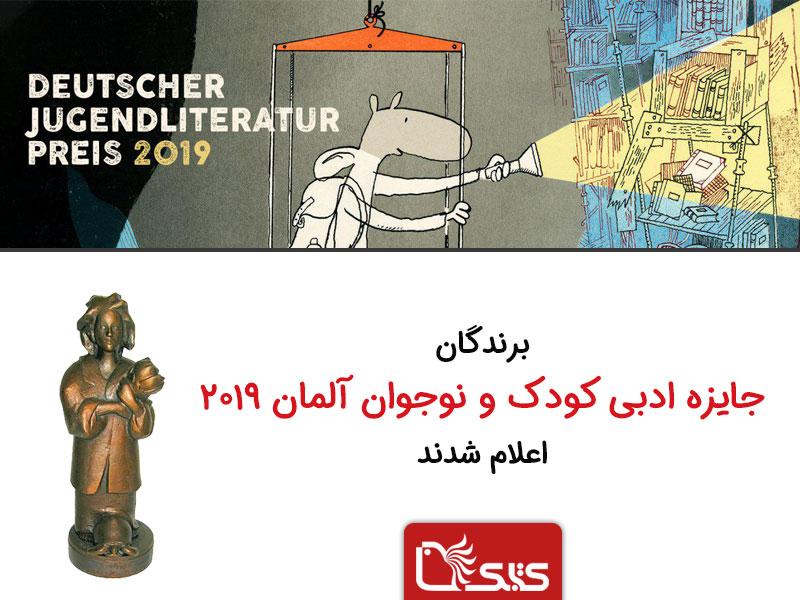 برندگان جایزه ادبی کودک و نوجوان آلمان DJLP ۲۰۱۹ اعلام شدند