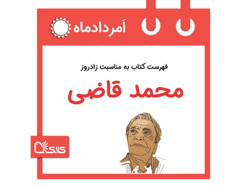 فهرست کتابک به مناسبت زادروز محمد قاضی، 12 امرداد
