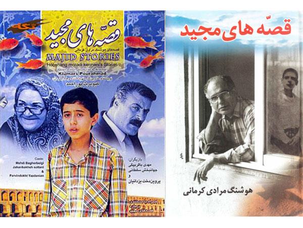 معرفی کتاب و فیلم قصههای مجید