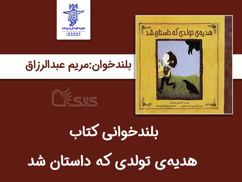 بلندخوانی کتاب هدیهی تولدی که داستان شد توسط مریم عبدالرزاق