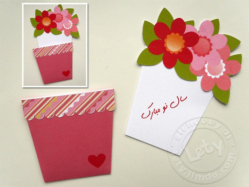 کارت تبریک گلدان برای نوروز بسازید