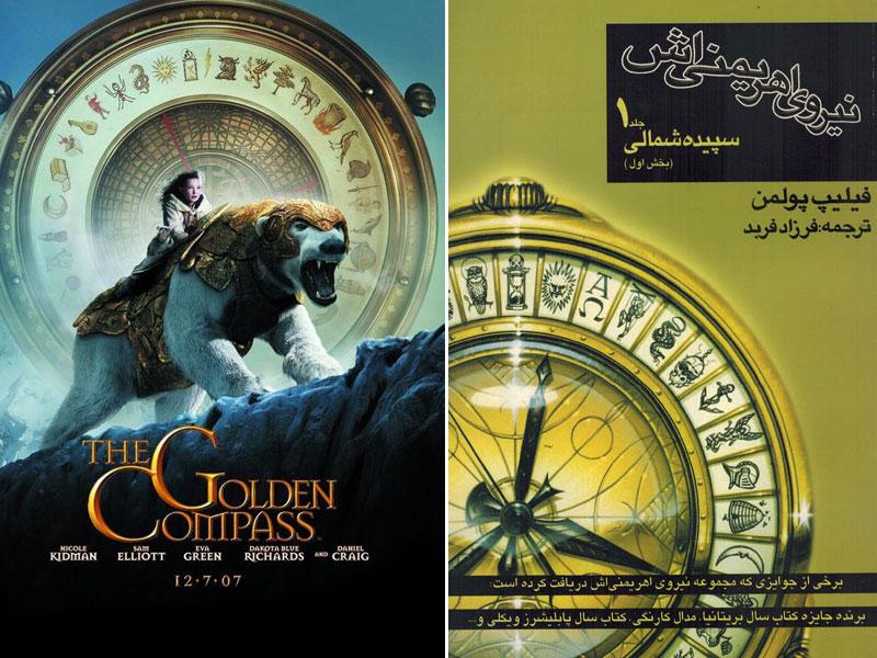 معرفی کتاب + فیلم قطب نمای طلایی (سپیده شمالی)