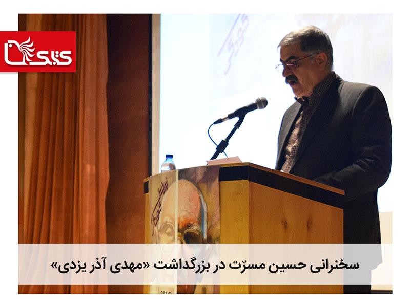 نقش آذر یزدی در پی ریزی ادبیّات کوکان ایران