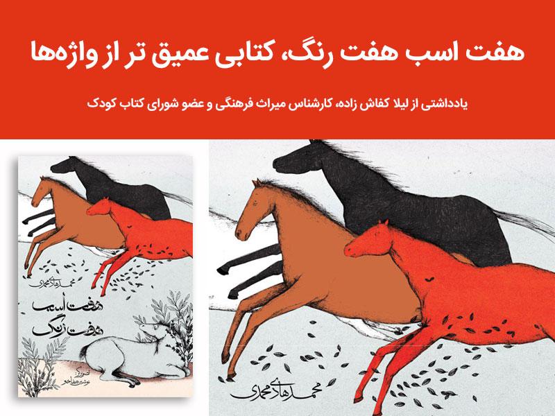هفت اسب هفت رنگ ، کتابی عمیق تر از واژهها