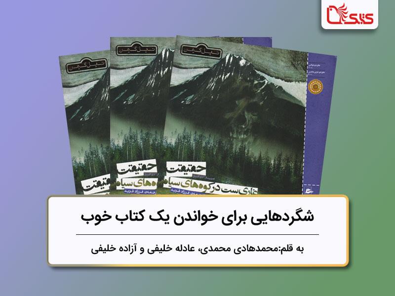 بررسی کتاب حقیقت «غاریست در کوههای سیاه»، شگردهایی برای خواندن یک کتاب خوب