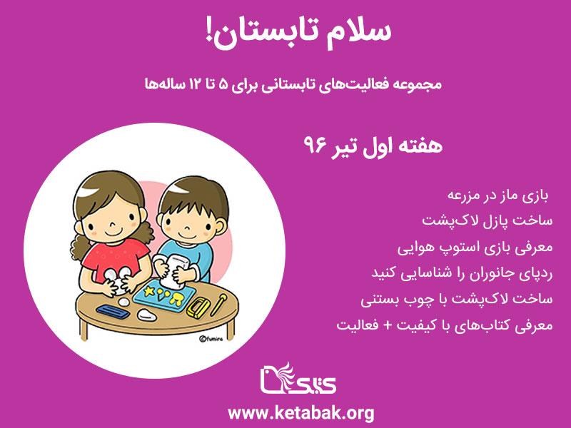 نخستین بسته فعالیت «سلام تابستان» در تیرماه ۱۳۹۶