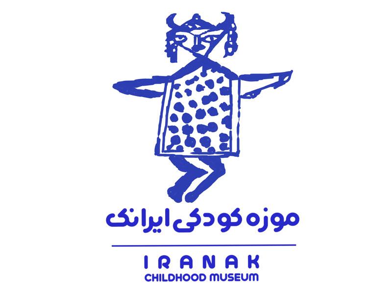 لوگوی موزه کودکی ایرانک طراحی استاد فرشید مثقالی