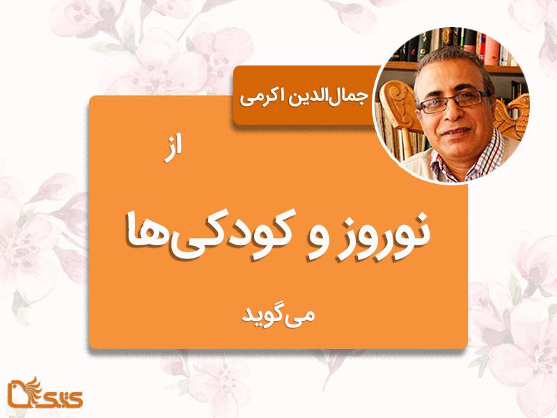 جمال الدین اکرمی از نوروز و کودکیها میگوید