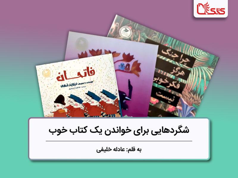 شگردهایی برای خواندن یک کتاب خوب بررسی سه کتاب