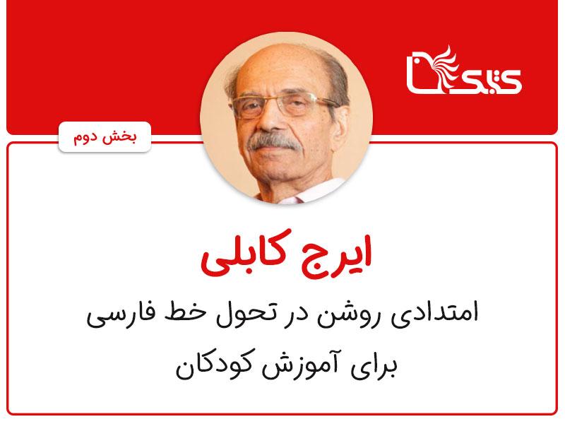 ایرج کابلی، امتدادی روشن در تحول خط فارسی برای آموزش کودکان - بخش دوم