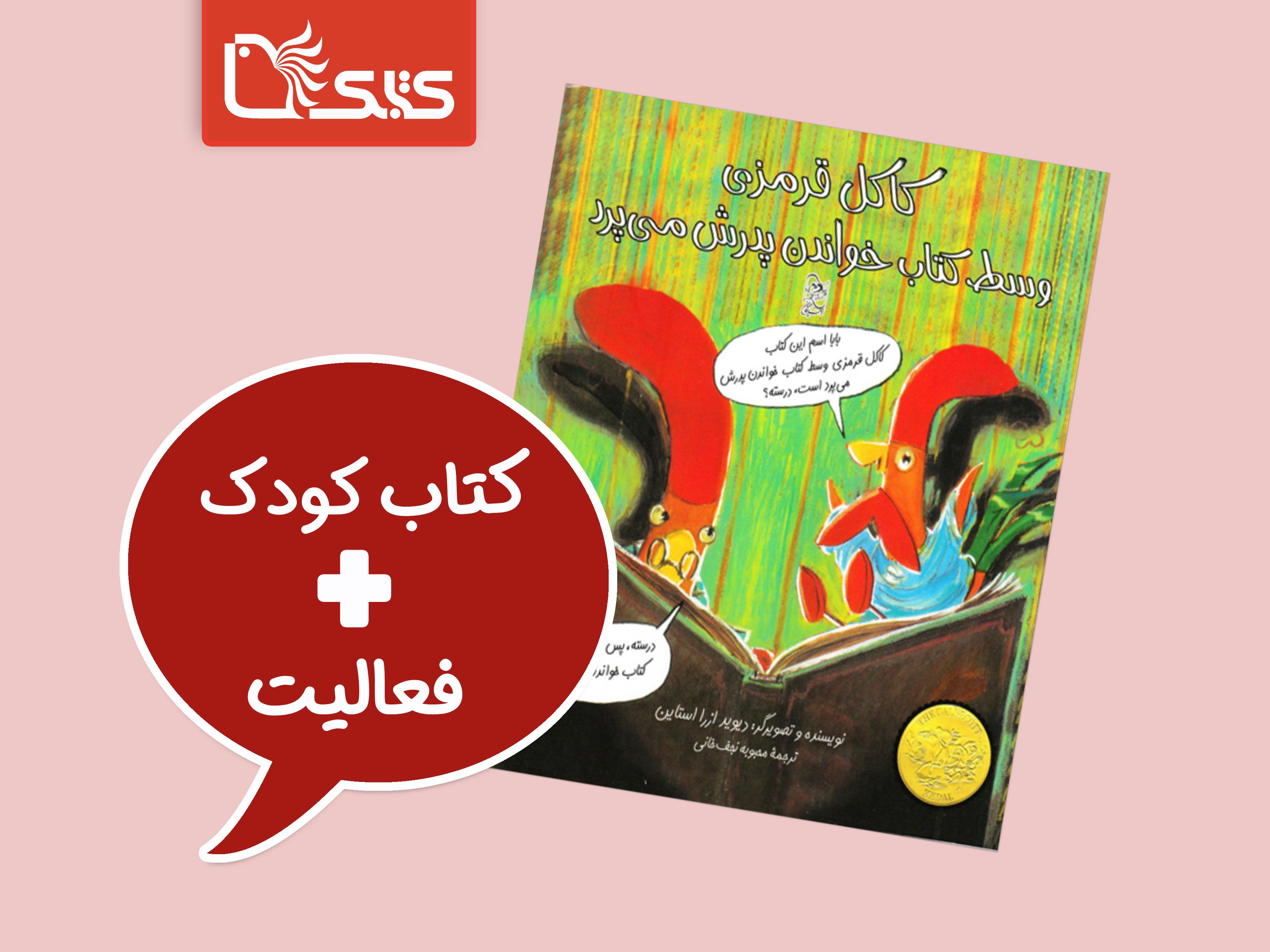 فعالیت پیشنهادی برای کتاب کاکل قرمز وسط کتاب خواندن پدرش میپرد