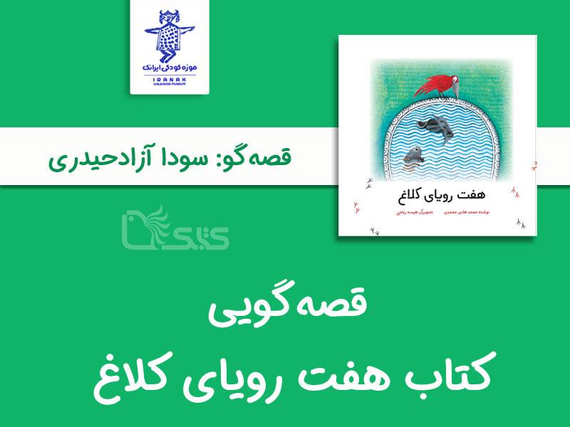 قصهگویی کتاب هفت رویای کلاغ توسط سودا آزادحیدری
