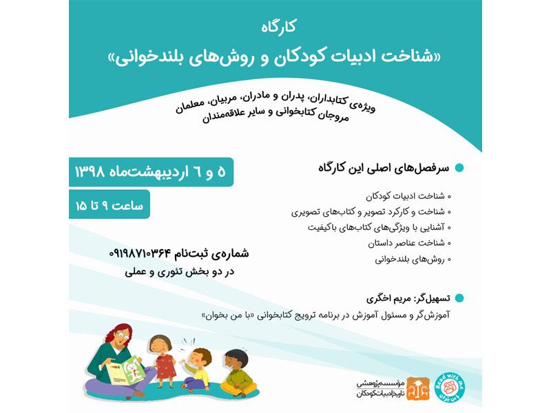کارگاه دوروزه شناخت ادبیات کودکان و روشهای بلندخوانی اردیبهشتماه ۱۳۹۸ برگزار میشود