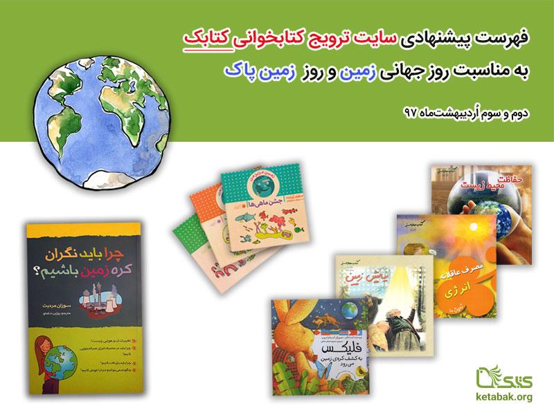 فهرست کتابهای مناسب روز جهانی زمین و روز زمین پاک