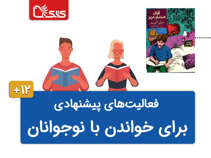 فعالیت پیشنهادی برای کتاب آقای هنشاو عزیز