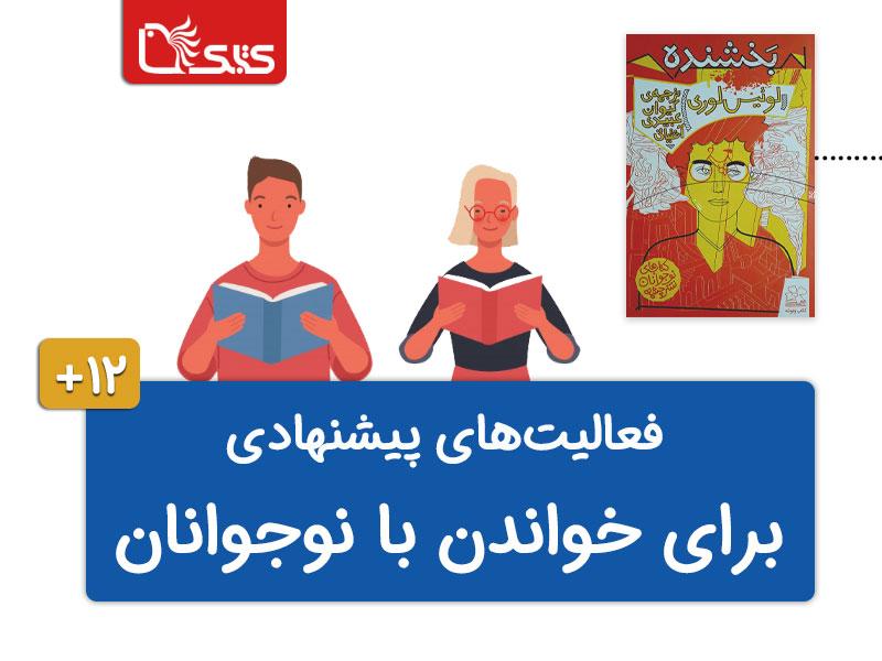 فعالیت پیشنهادی برای کتاب بخشنده