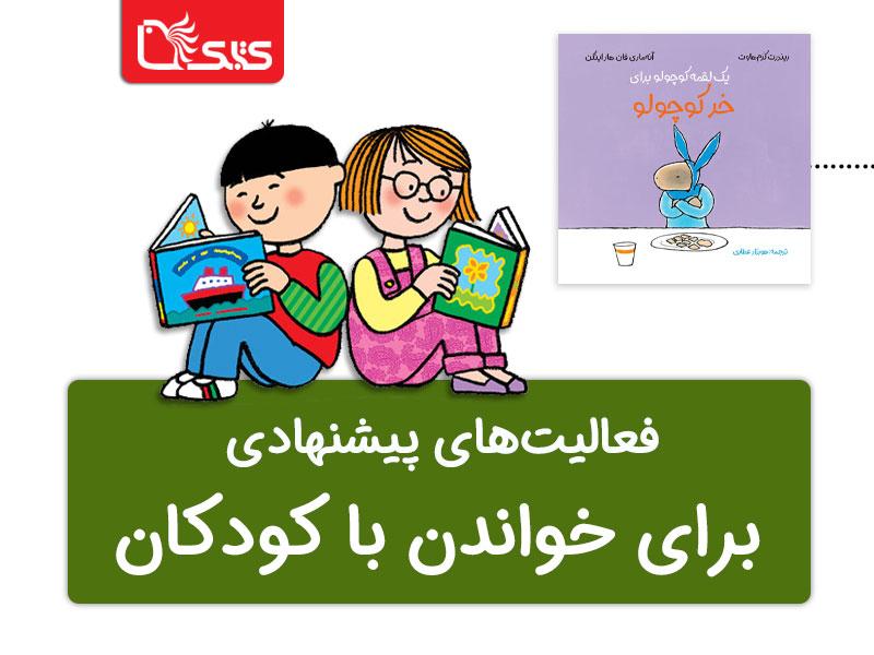 فعالیت پیشنهادی برای کتاب یک لقمه کوچولو برای خر کوچولو