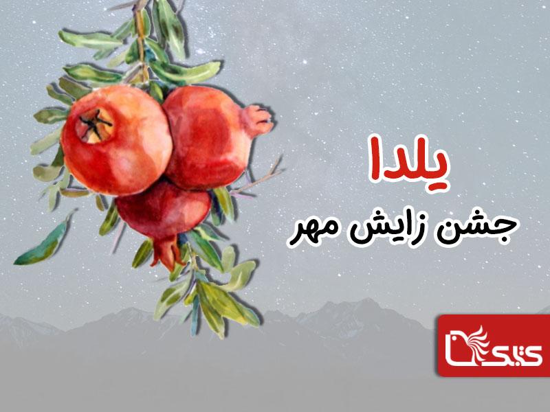 یلدا جشن زایش مهر