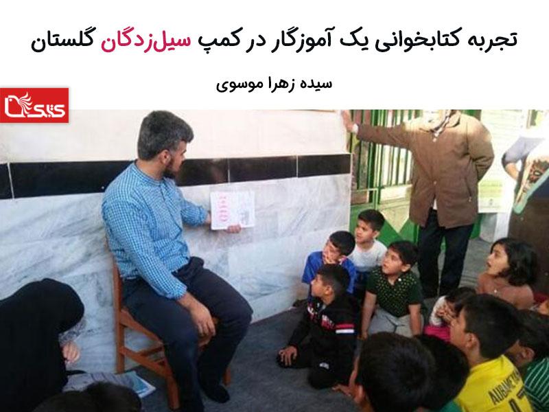 تجربه کتابخوانی یک آموزگار در کمپ سیلزدگان گلستان
