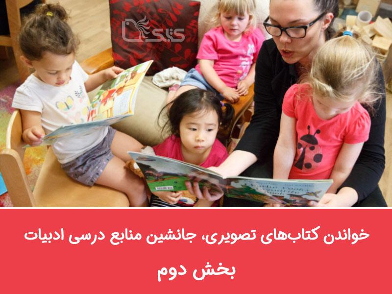 خواندن کتابهای تصویری، جانشین منابع درسی ادبیات، بخش دوم