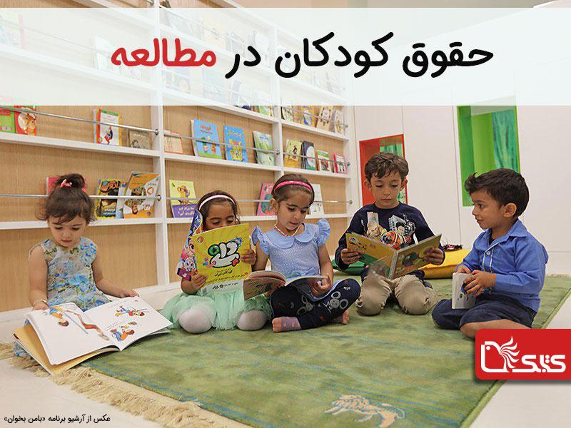 حقوق کودکان در مطالعه