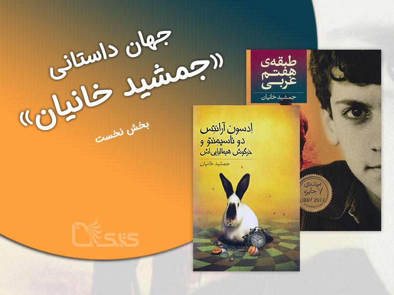جهان داستانی جمشید خانیان (1)- نگاهی به دو داستان  «ادسون آرانتس دوناسیمنتو و خرگوش هیمالیاییاش» و «طبقهی هفتم غربی»