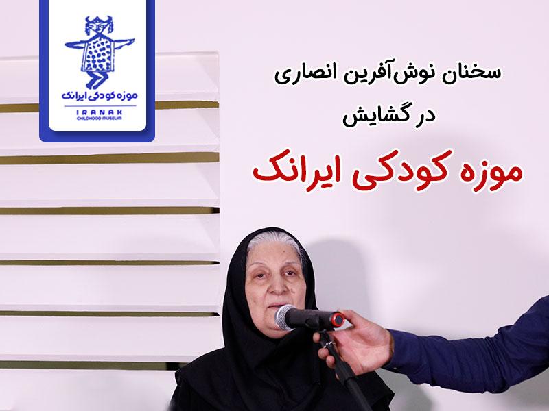 سخنان نوشآفرین انصاری در افتتاحیه موزه کودکی ایرانک