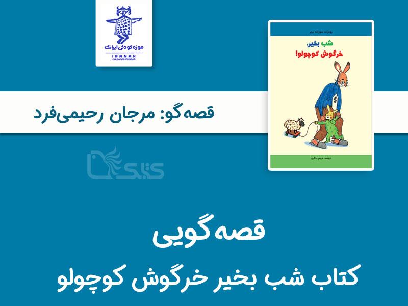 کتاب «شب بخیر خرگوش کوچولو» توسط مرجان رحیمیفرد