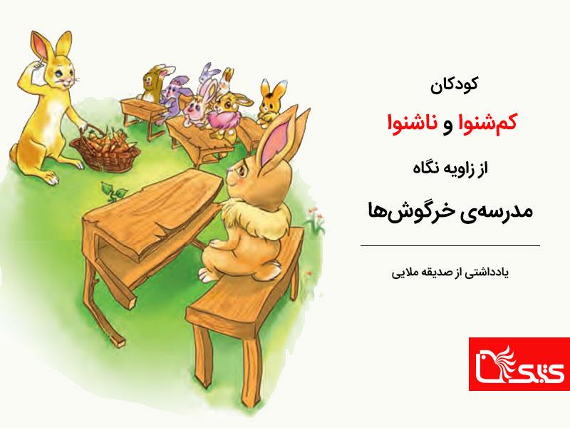کودکان کمشنوا و ناشنوا از زاویه نگاه مدرسه ی خرگوش ها
