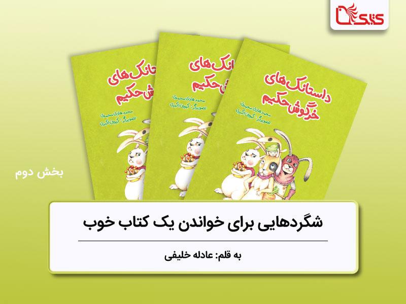 شگردهایی برای خواندن یک کتاب خوب بررسی، کتاب داستانکهای خرگوش حکیم، بخش دوم
