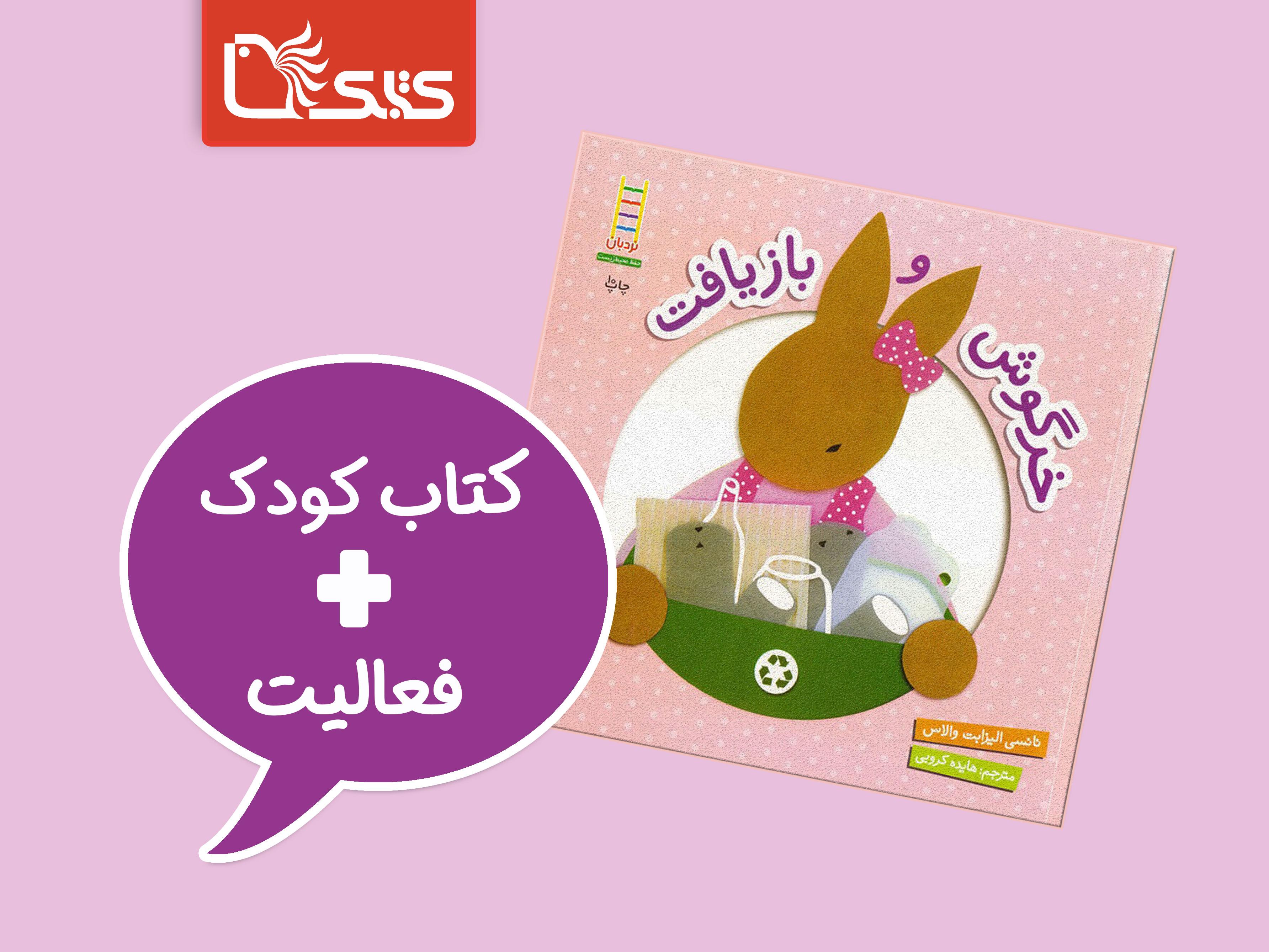 فعالیت پیشنهادی برای کتاب خرگوش و بازیافت