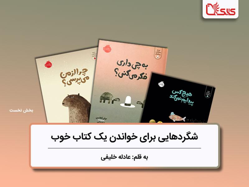 شگردهایی برای خواندن یک کتاب خوب، بررسی مجموعه سه کتاب، سه کلاه، بخش نخست