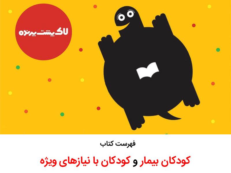 فهرست لاکپشت پرنده با موضوع کودکان بیمار و کودک با نیازهای ویژه