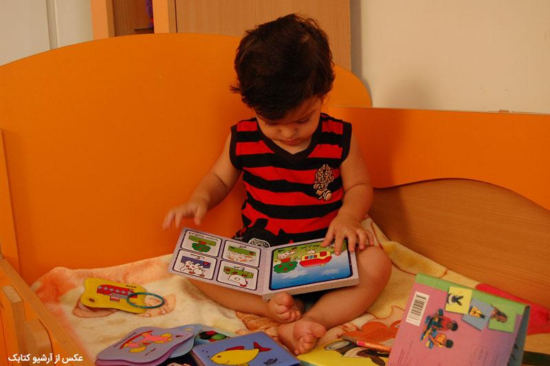 کودک کتابخوان من
