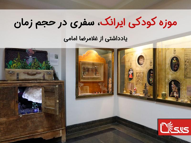 موزه كودكی ایرانک، سفری در حجم زمان