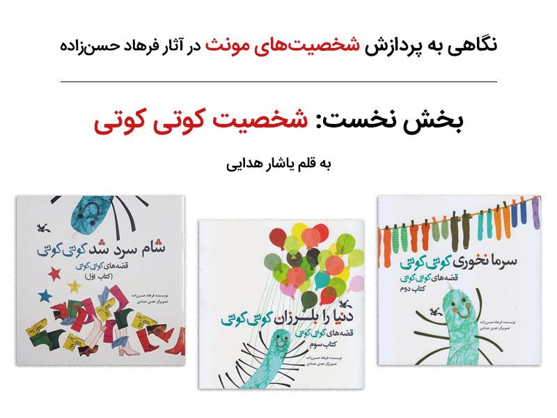 نگاهی به پردازش شخصیت کوتی کوتی در آثار فرهاد حسنزاده