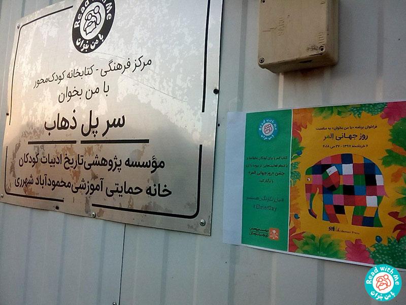 جشن روز المر در مراکز «با من بخوان» در کرمانشاه