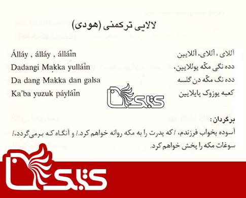 لالالایی ترکمنی ( هودی )