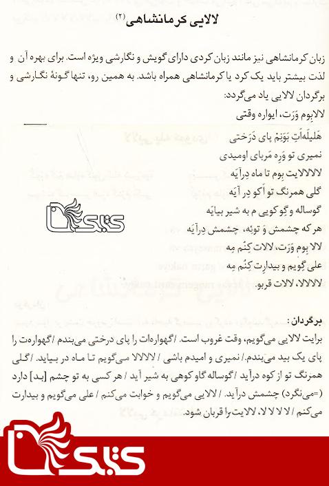 لالایی کرمانشاهی