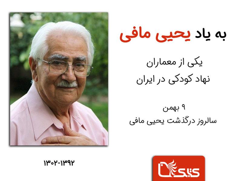 به یاد یحیی مافی یکی از معماران  نهاد کودکی در ایران
