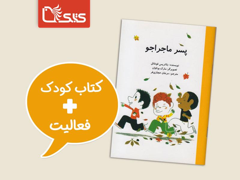 فعالیت پیشنهادی برای کتاب پسر ماجراجو
