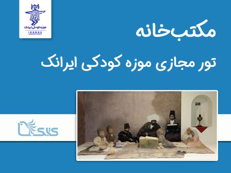 تور مجازی موزه کودکی ایرانک (مکتبخانه)